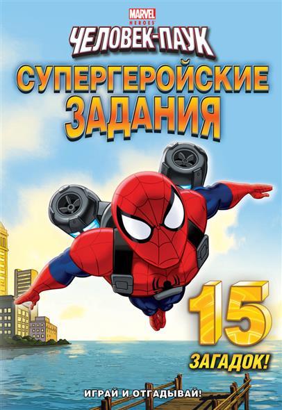 Играй и отгадывай! Супергеройские задания. Человек-паук