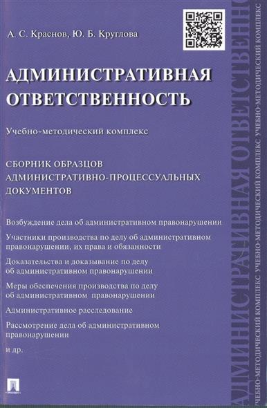 Административная ответственность. Учебно-методический комплекс. Сборник образцов административно-процессуальных документов