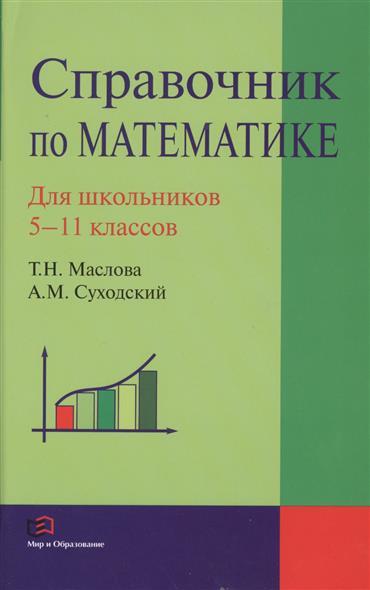 Справочник по математике для школьников 5-11 классов