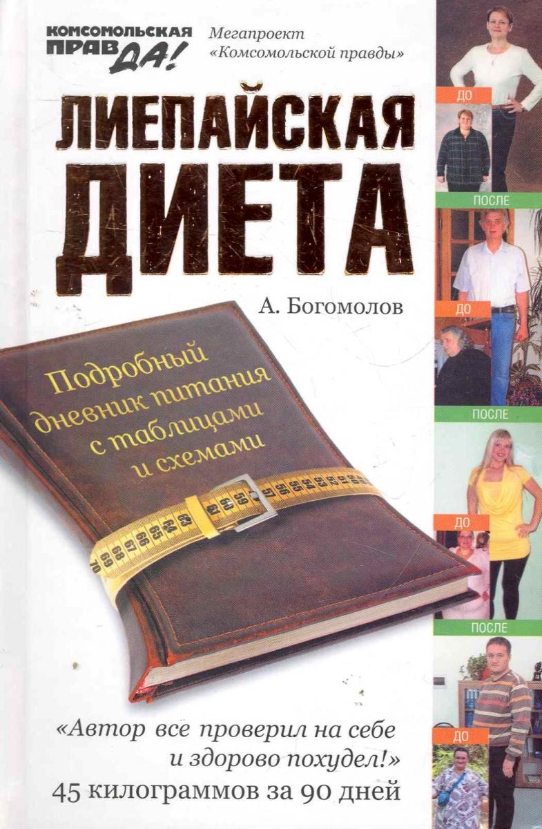 Богомолов А. Лиепайская диета ISBN: 9785170735686 богомолов а а аудиокн богомолов похудей со звездами