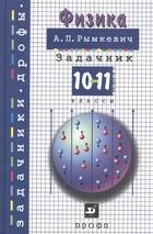 Физика Задачник 10-11 кл Рымкевич