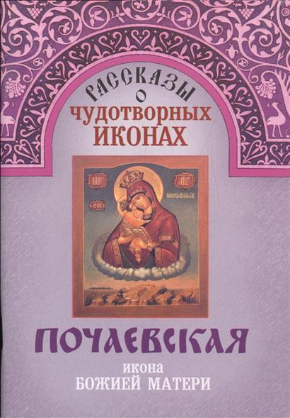 Рассказы о чудотворных иконах. Почаевская икона Божией Матери икона янтарная почаевская богородица