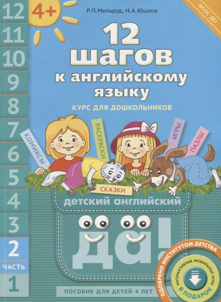 Мильруд Р., Юшина Н. 12 шагов к английскому языку: курс для дошкольников. Пособие для детей 4 лет с книгой для воспитателей и родителей. Часть вторая