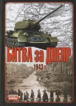 Битва за Днепр 1943г