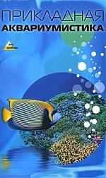 Мюллер А. Прикладная аквариумистика