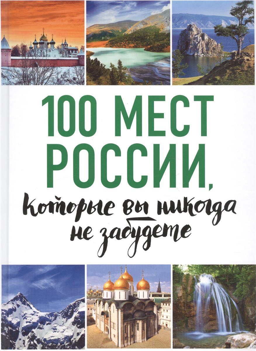Усольцева О. (ред.) 100 мест России, которые вы никогда не забудете