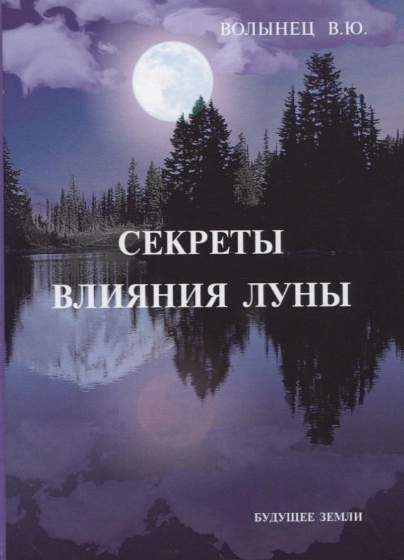 Волынец В. Секреты влияния Луны