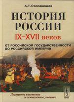 История России IX-XVII веков. От российской государственности до Российской империи