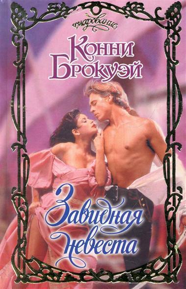 Брокуэй К.: Завидная невеста