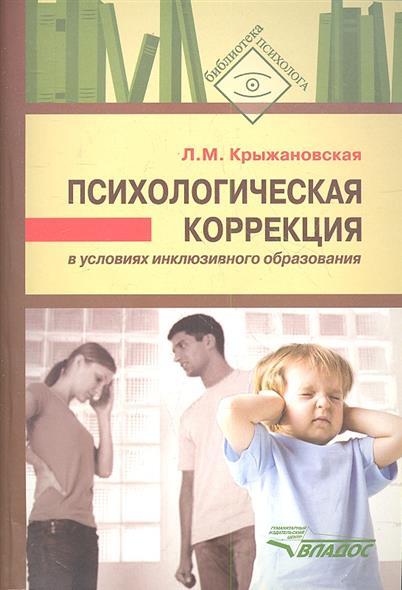 купить Крыжановская Л. Психологическая коррекция в условиях инклюзивного образования. Пособие для психологов и педагогов недорого
