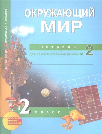 Окружающий мир. Тетрадь для самостоятельной работы № 2. 2 класс. 2-е издание
