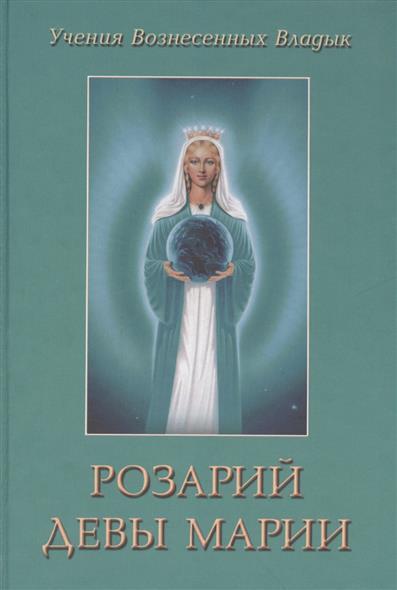 Профет М., Профет Э. Розарий Девы Марии профет э архангел гавриил таинства святого грааля