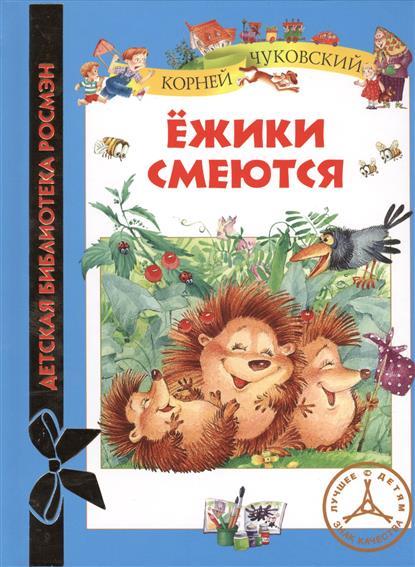 Чуковский К. Ежики смеются. Стихи к и чуковский бармалей