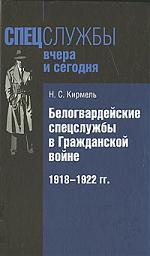 Белогвардейские спецслужбы в Гражд. войне 1918-1922 гг.