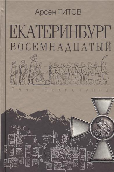 где купить Титов А. Екатеринбург Восемнадцатый ISBN: 9785090455350 дешево