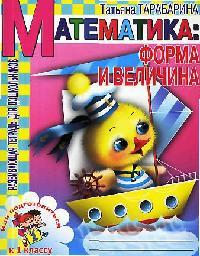 Тарабарина Т. Математика форма величина... ISBN: 5779705127