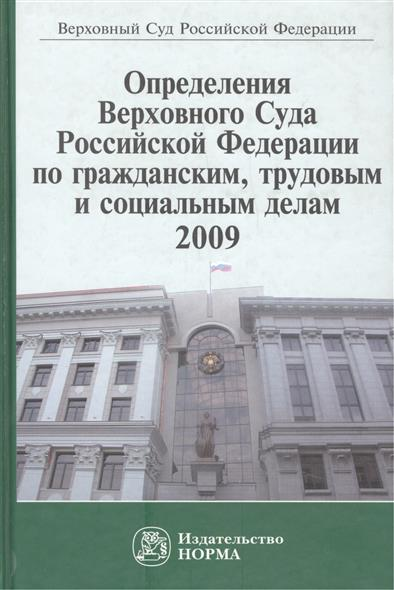 Определения Верховного Суда Российской Федерации по гражданским, трудовым и социальным делам 2009