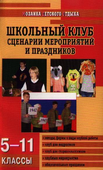 МДО 5-11 кл Школьный клуб Сценарии мероприятий и празд.