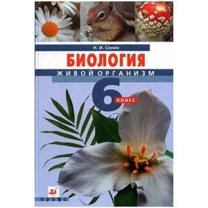 Сонин Н.И. Биология Учебник 6 кл