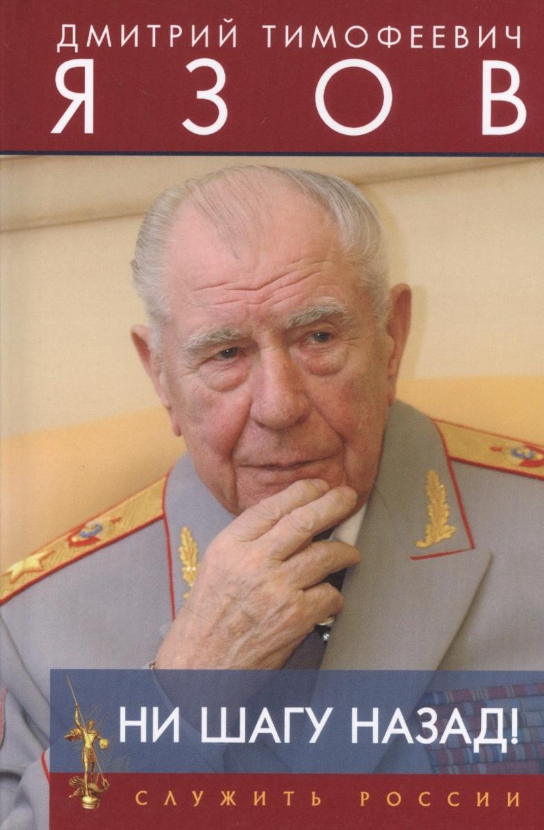 Язов Д. Ни шагу назад! язов д миренков а мир и война в эпоху советской перестройки