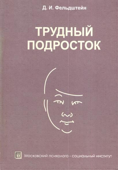 Трудный подросток. 2-е издание