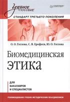 Биомедицинская этика. Учебное пособие для бакалавров и специалистов