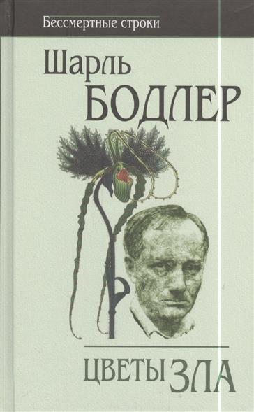 Где купить книгу цветы зла шарля бодлера искусственные цветы купить челябинск