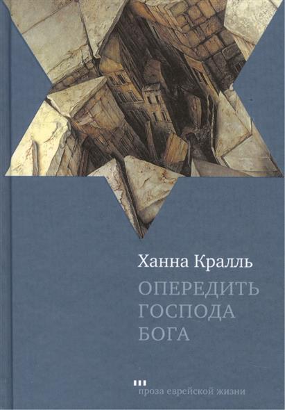Кралль Х. Опередить Господа Бога: Повесть книги эксмо отставка господа бога зачем россии православие