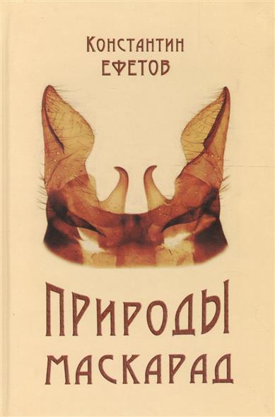 Природы маскарад