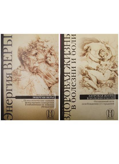 цена Бендер Ш., Бурх В. Здоровая жизнь в болезни и боли. Энергия веры (1955) (комплект из 2 книг) ISBN: 9785944319555