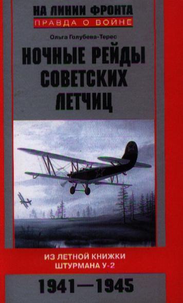 Ночные рейды советск. летчиц Из летн. книжки штурмана У-2 1941-45