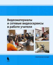 Бурдюкова Е. и др. Видеоматериалы и сетевые видеосервисы в раб. Учителя food e commerce