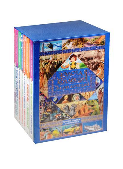 Золотая коллекция энциклопедий. Лучший подарок для мальчика (комплект из 7 книг) валерий афанасьев комплект из 7 книг
