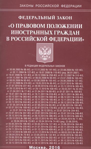 """Федеральный закон """"О правовом положении иностранных граждан в Российской Федерации"""""""