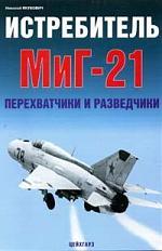 Истребитель МиГ-21Перехватчики и разведчики