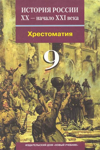 История России 20 - начало 21 в. 9 кл. Хрестоматия