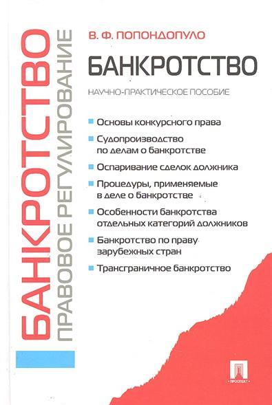 Банкротство Правовое регулирование
