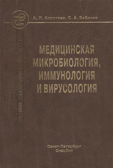 Медицинская микробиология, иммунология и вирусология. Учебник для медицинских вузов. 5-е издание, исправленное и дополненное