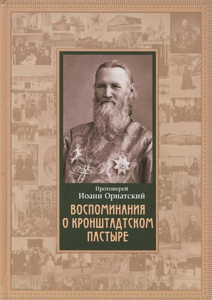 Протоиерей Иоанн Орнатский Воспоминания о Кронштадском пастыре