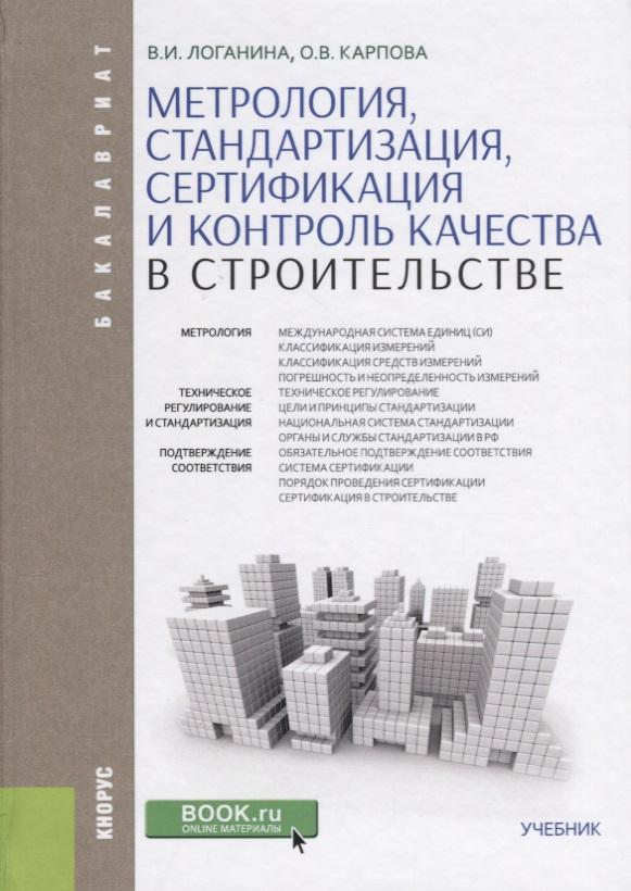 Метрология, стандартизация, сертификация и контроль качества в строительстве. Учебник