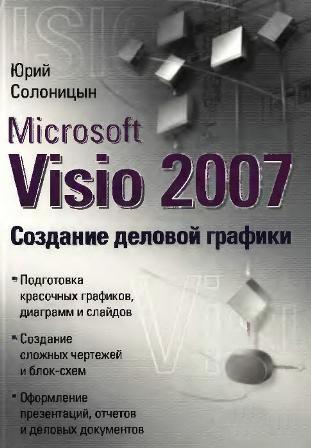 MS Visio 2007 Создание деловой графики