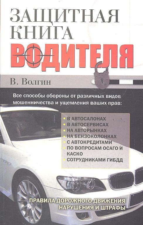 Волгин В. Защитная книга водителя