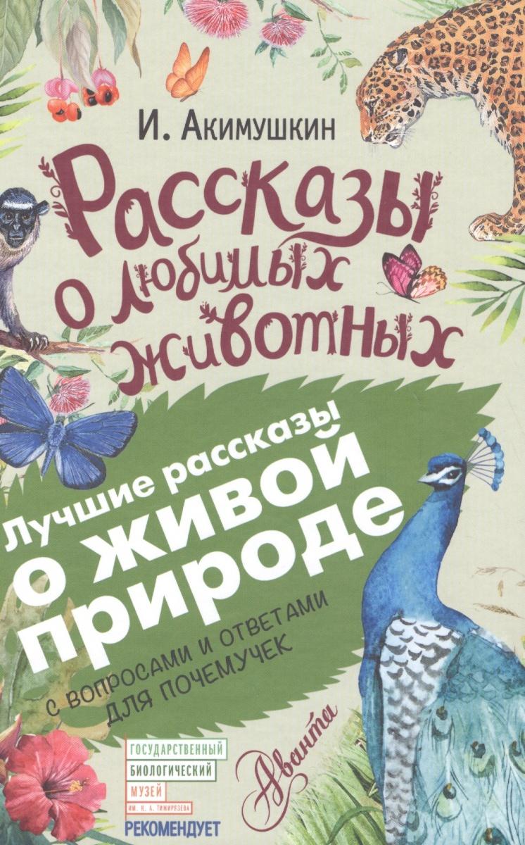 Акимушкин И. Рассказы о любимых животных игорь акимушкин приматы моря