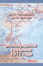 Моонзундское сражение 1917 года