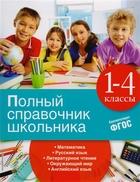 Полный справочник школьника. 1-4 классы