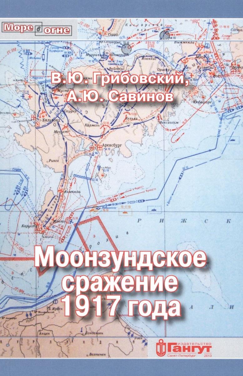 Грибовский В., Савинов А. Моонзундское сражение 1917 года