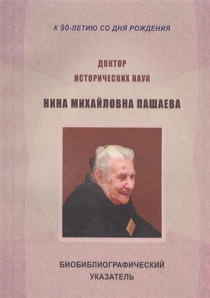 Доктор исторических наук Нина Михайловна Пашаева (1926-2013). Биобиблиографический указатель