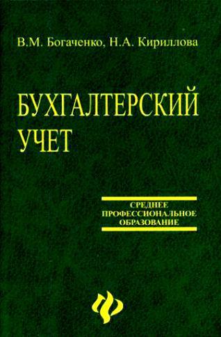 Бух.учет Богаченко