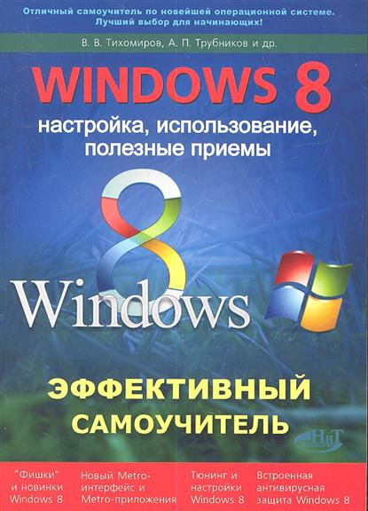 Эффективный самоучитель Windows 8. Использование, настройка, полезные приемы