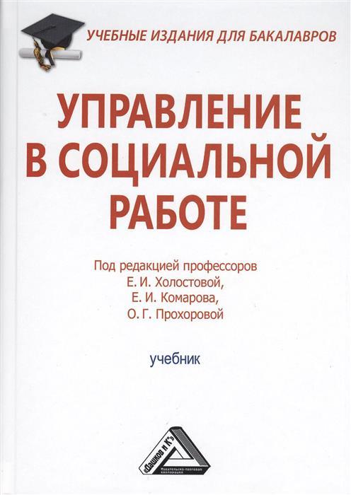 Холостова Е., Комарова Е., Прохорова О. (ред.) Управление в социальной работе. Учебник е в любимов управление аутсорсинговой компанией на основе саморегуляции